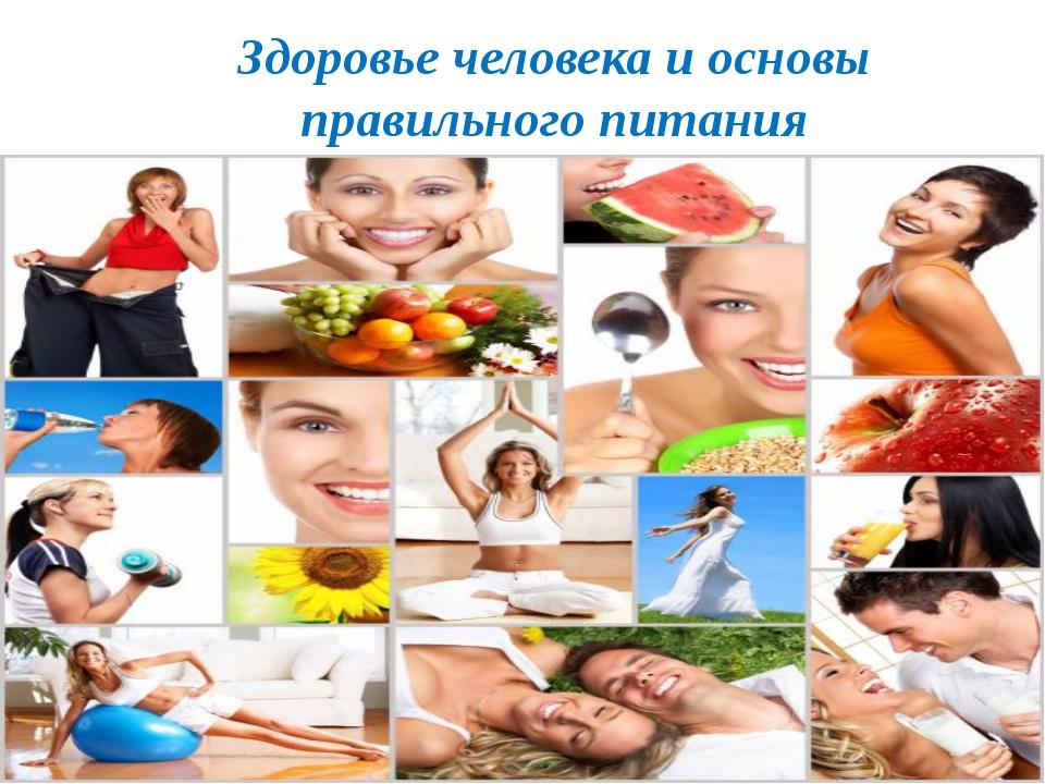 Здоровье человека и основы правильного питания