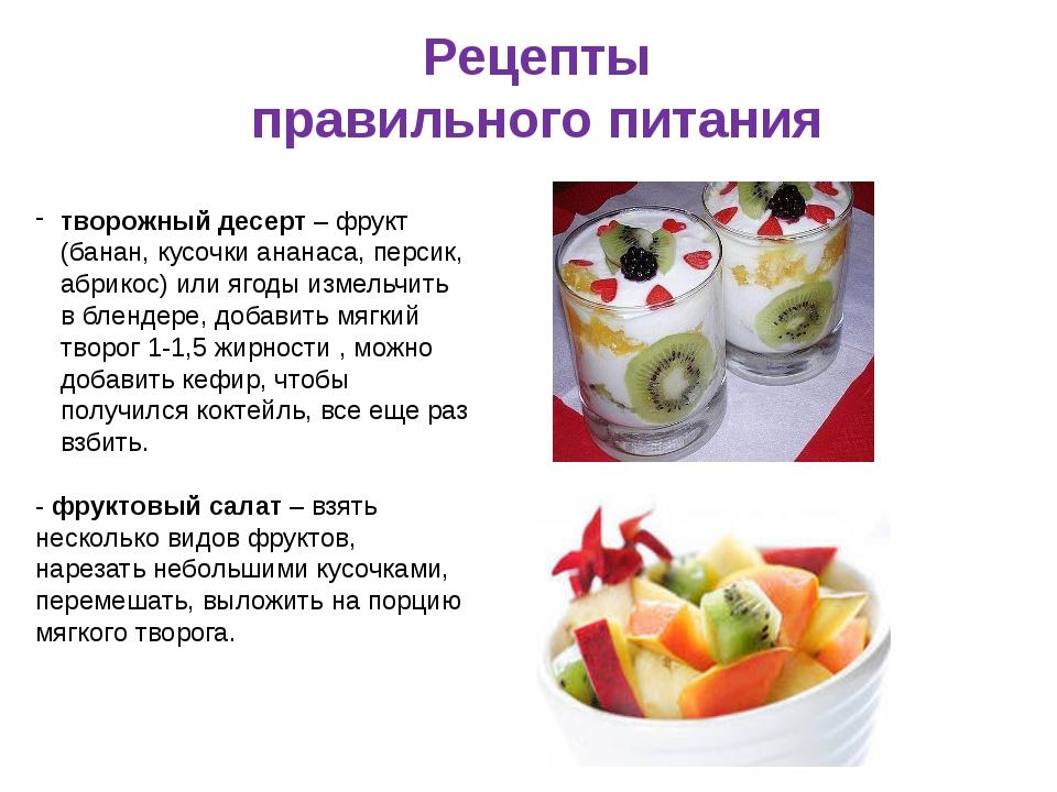 Рецепты правильного питания творожный десерт – фрукт (банан, кусочки ананаса,...