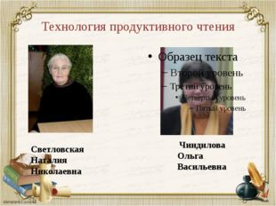 Технология продуктивного чтения Светловская Наталия Николаевна Чиндилова Ольг