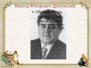 Виктор Юзефович Драгунский.