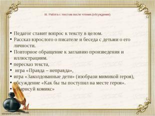 III. Работа с текстом после чтения.(обсуждение) Педагог ставит вопрос к текс