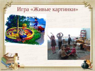 Игра «Живые картинки»