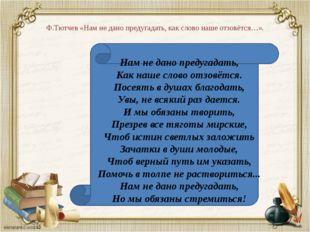 Ф.Тютчев «Нам не дано предугадать, как слово наше отзовётся…». Нам не дано п