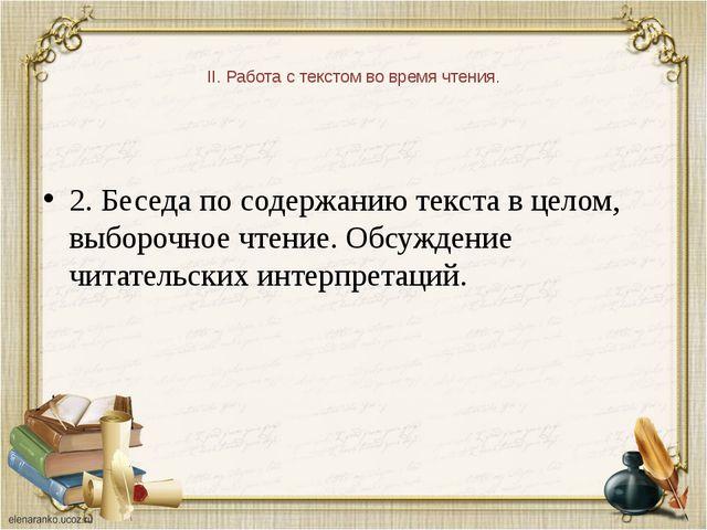 II. Работа с текстом во время чтения. 2. Беседа по содержанию текста в целом...