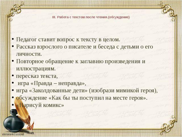 III. Работа с текстом после чтения.(обсуждение) Педагог ставит вопрос к текс...