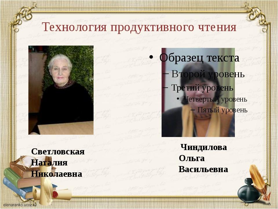 Технология продуктивного чтения Светловская Наталия Николаевна Чиндилова Ольг...