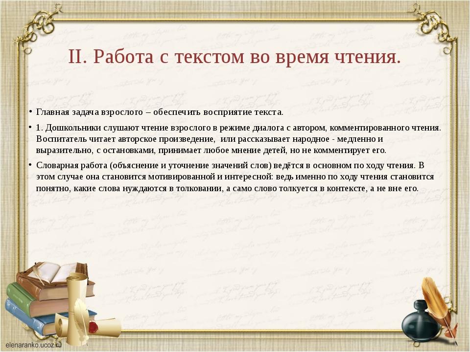 II. Работа с текстом во время чтения. Главная задача взрослого – обеспечить...