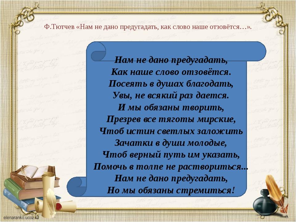 Ф.Тютчев «Нам не дано предугадать, как слово наше отзовётся…». Нам не дано п...