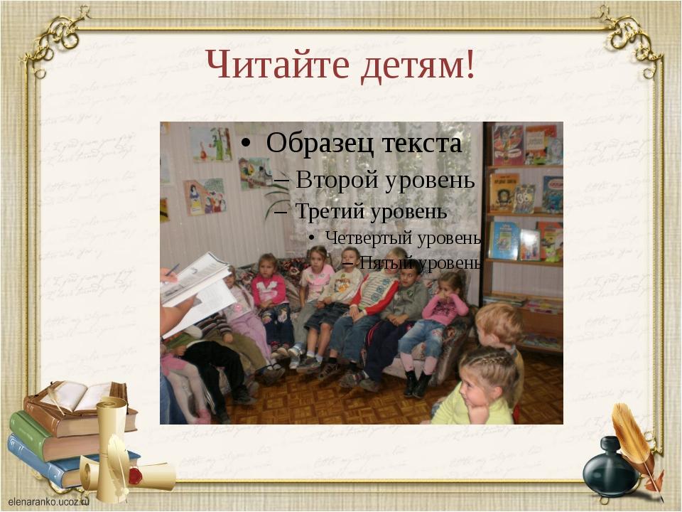 Читайте детям!