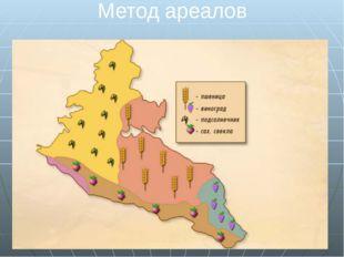 План изучения карты Название Масштаб Легенда карты условные знаки) Что можно