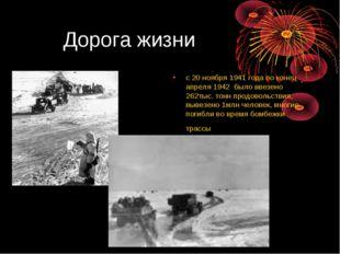 Дорога жизни с 20 ноября 1941 года по конец апреля 1942 было ввезено 262тыс.