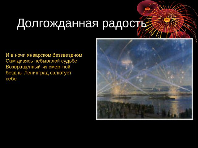 Долгожданная радость И в ночи январском беззвездном Сам дивясь небывалой судь...