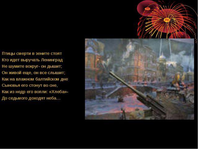 Птицы смерти в зените стоят Кто идет выручать Ленинград Не шумите вокруг- он...