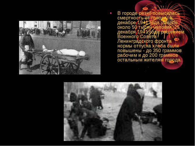 В городе резко повысилась смертность от голода: в декабре 1941 года умерло ок...