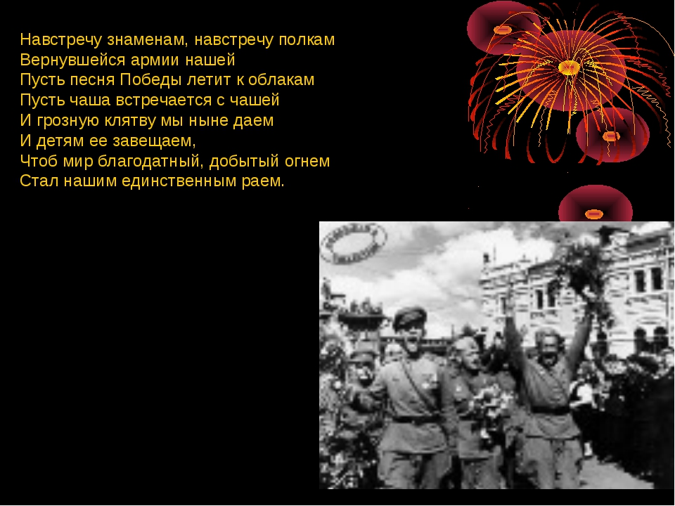 Навстречу знаменам, навстречу полкам Вернувшейся армии нашей Пусть песня Побе...