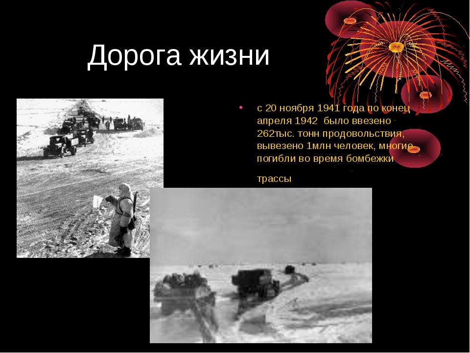 Дорога жизни с 20 ноября 1941 года по конец апреля 1942 было ввезено 262тыс....