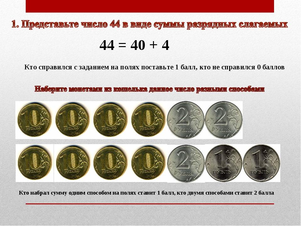 44 = 40 + 4 Кто справился с заданием на полях поставьте 1 балл, кто не справи...