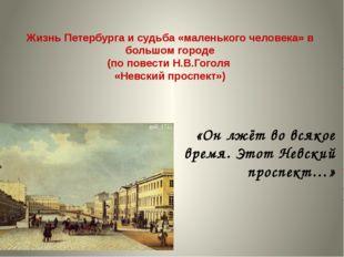 Жизнь Петербурга и судьба «маленького человека» в большом городе (по повести