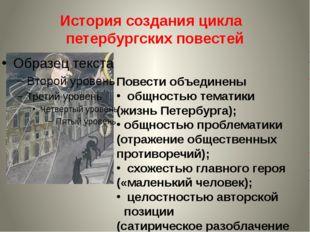 История создания цикла петербургских повестей Повести объединены общностью те