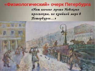 «Физиологический» очерк Петербурга Какую роль играет описание Петербурга в на