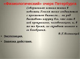«Физиологический» очерк Петербурга Экспозиция. Завязка действия. Совершенная