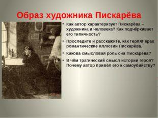 Образ художника Пискарёва Как автор характеризует Пискарёва – художника и чел