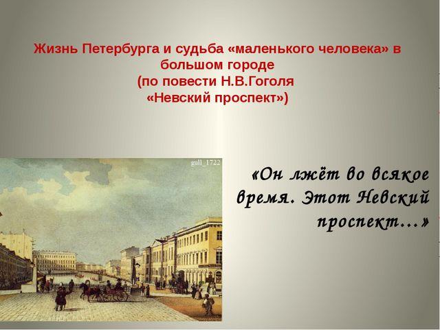 Жизнь Петербурга и судьба «маленького человека» в большом городе (по повести...