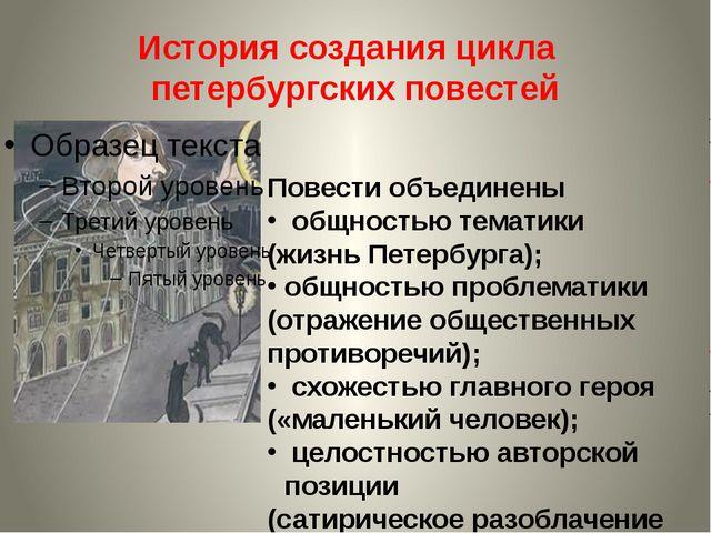 История создания цикла петербургских повестей Повести объединены общностью те...