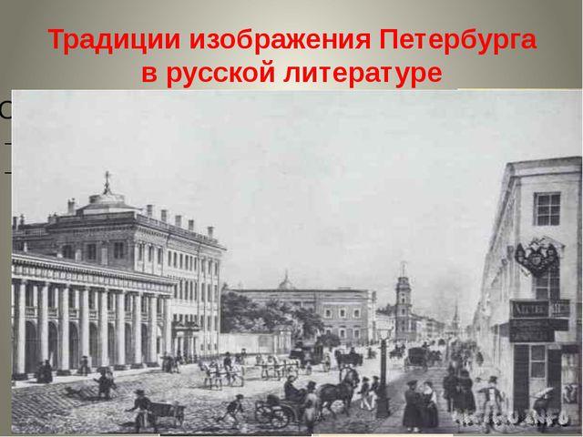 Традиции изображения Петербурга в русской литературе