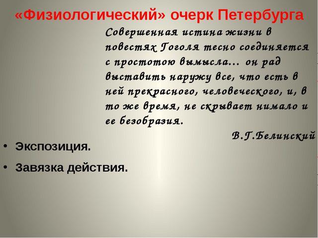 «Физиологический» очерк Петербурга Экспозиция. Завязка действия. Совершенная...