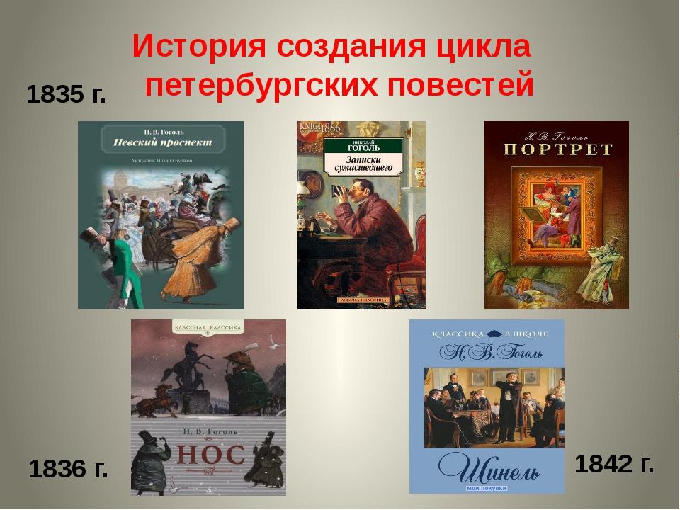 История создания цикла петербургских повестей 1835 г. 1836 г. 1842 г.