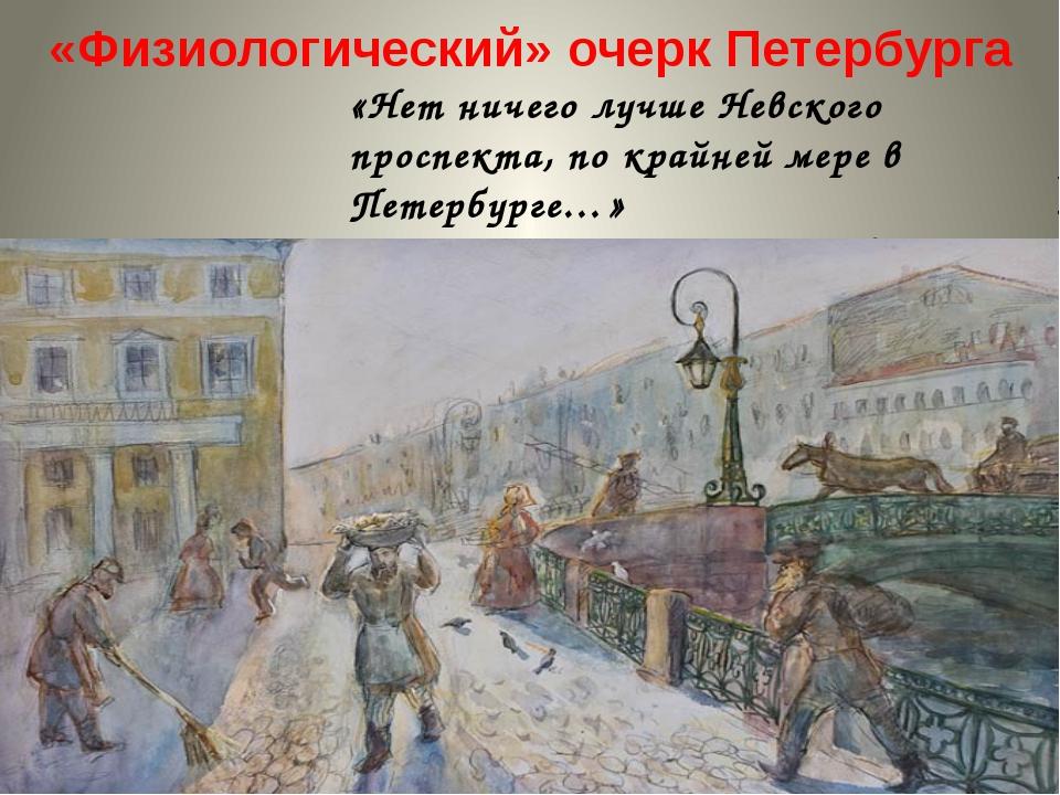 «Физиологический» очерк Петербурга Какую роль играет описание Петербурга в на...