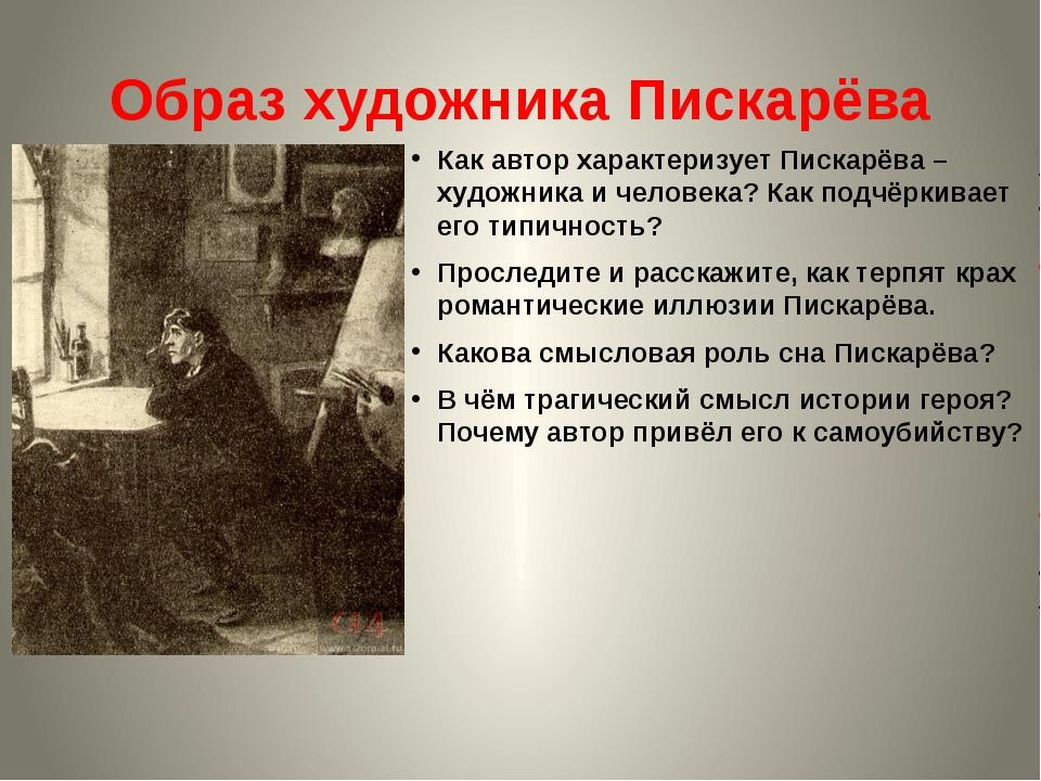 Образ художника Пискарёва Как автор характеризует Пискарёва – художника и чел...