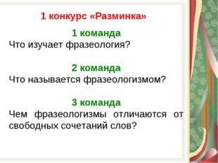 1 команда Что изучает фразеология? 2 команда Что называется фразеологизмом? 3