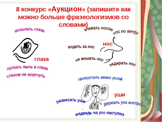 нос глаза уши 8 конкурс «Аукцион» (запишите как можно больше фразеологизмов с...