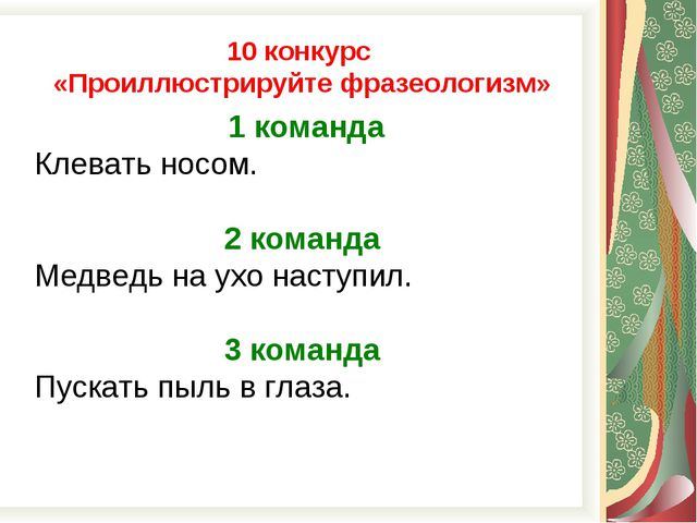 10 конкурс «Проиллюстрируйте фразеологизм» 1 команда Клевать носом. 2 команда...