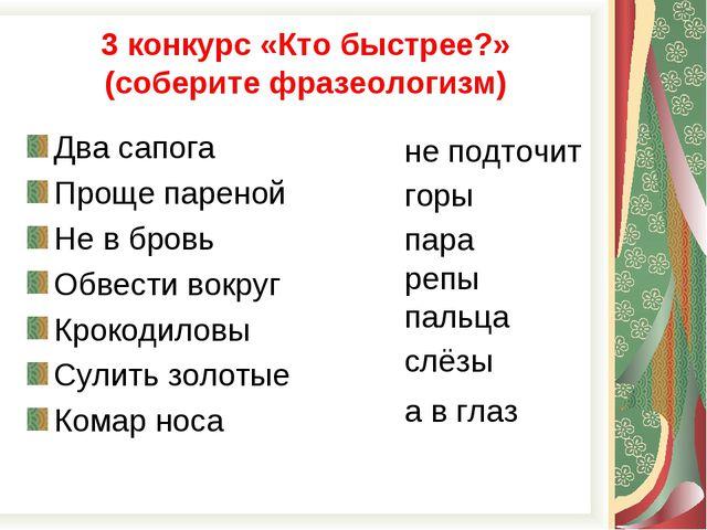 3 конкурс «Кто быстрее?» (соберите фразеологизм) Два сапога Проще пареной Не...