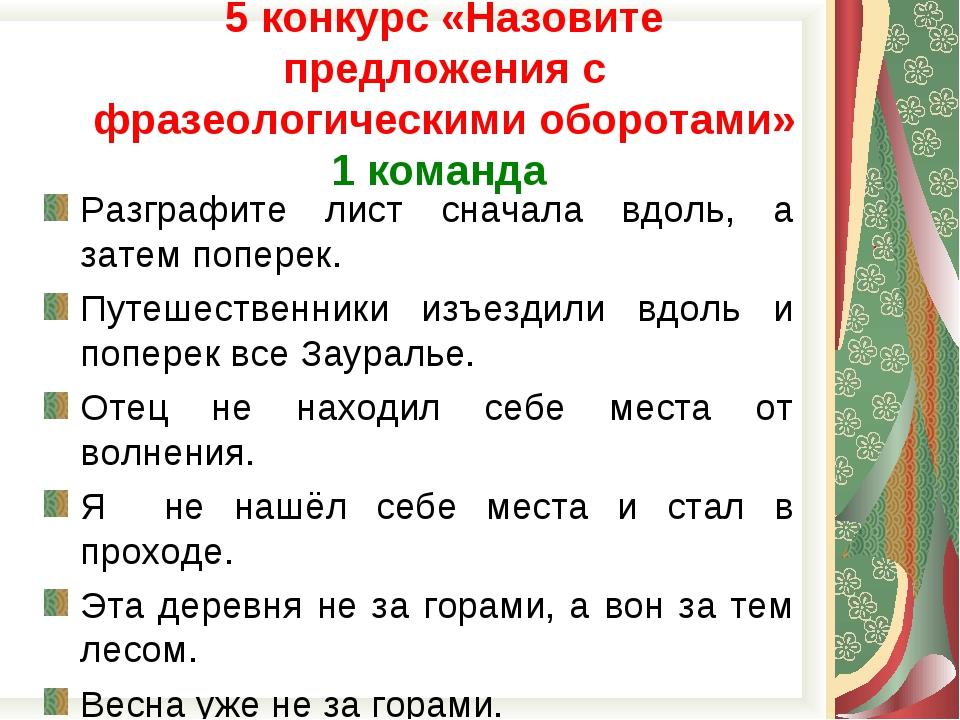 5 конкурс «Назовите предложения с фразеологическими оборотами» 1 команда Разг...