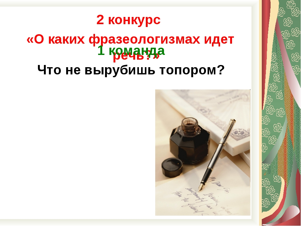 2 конкурс «О каких фразеологизмах идет речь?» 1 команда Что не вырубишь топор...
