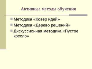 Активные методы обучения Методика «Ковер идей» Методика «Дерево решений» Диск