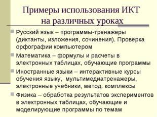 Примеры использования ИКТ на различных уроках Русский язык – программы-тренаж