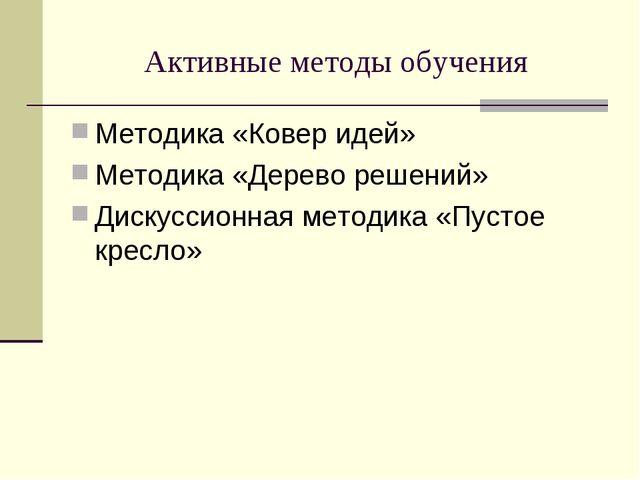 Активные методы обучения Методика «Ковер идей» Методика «Дерево решений» Диск...