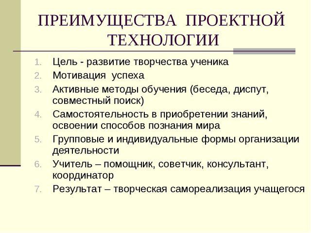 ПРЕИМУЩЕСТВА ПРОЕКТНОЙ ТЕХНОЛОГИИ Цель - развитие творчества ученика Мотиваци...
