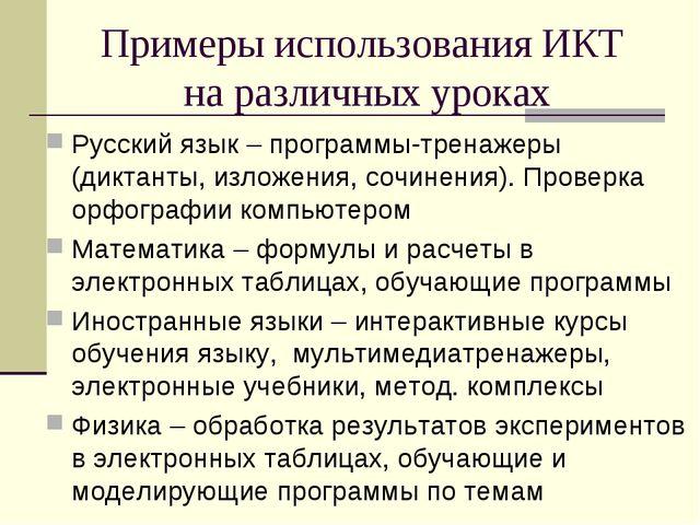 Примеры использования ИКТ на различных уроках Русский язык – программы-тренаж...