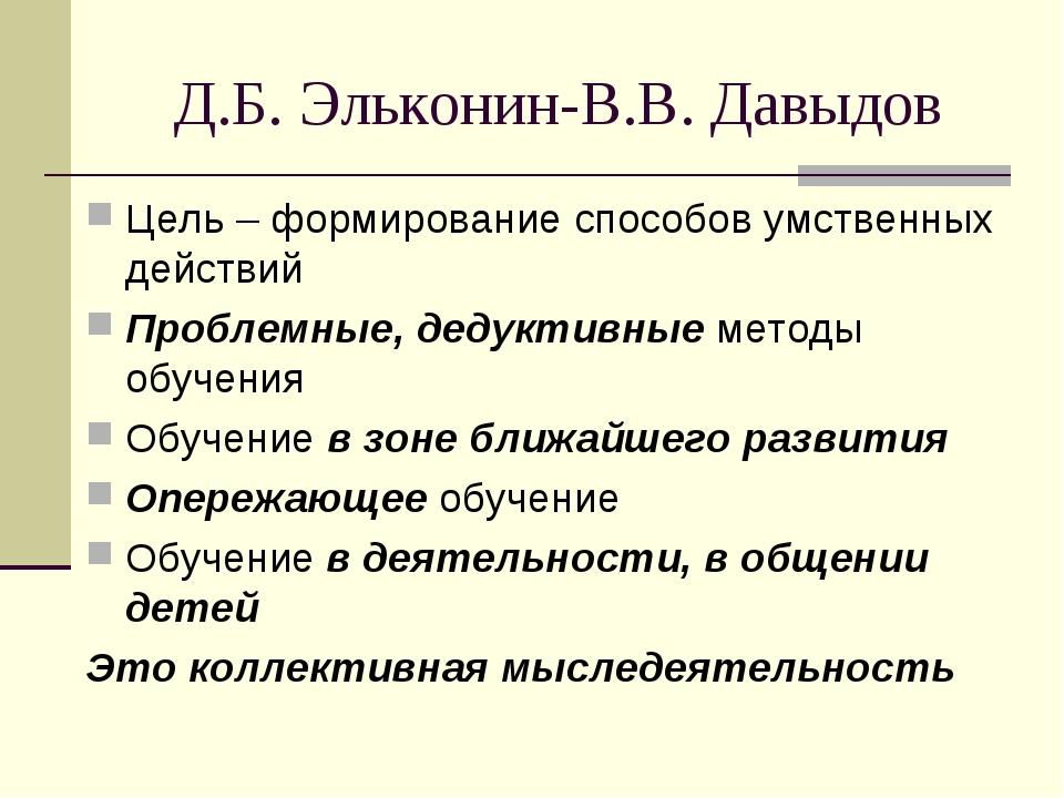 Д.Б. Эльконин-В.В. Давыдов Цель – формирование способов умственных действий П...