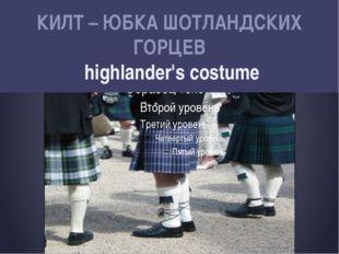 КИЛТ – ЮБКА ШОТЛАНДСКИХ ГОРЦЕВ highlander's costume