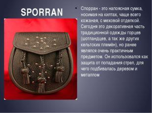 SPORRAN Спорран - это напоясная сумка, носимая на килтах, чаще всего кожаная,
