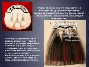 Спорран сделан из кожи или меха животного с металлическим (традиционно серебр