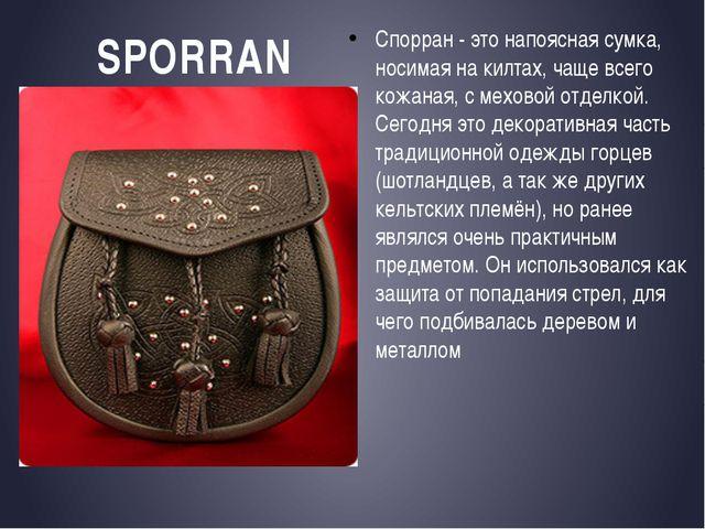 SPORRAN Спорран - это напоясная сумка, носимая на килтах, чаще всего кожаная,...