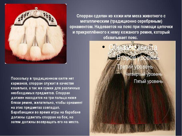 Спорран сделан из кожи или меха животного с металлическим (традиционно серебр...